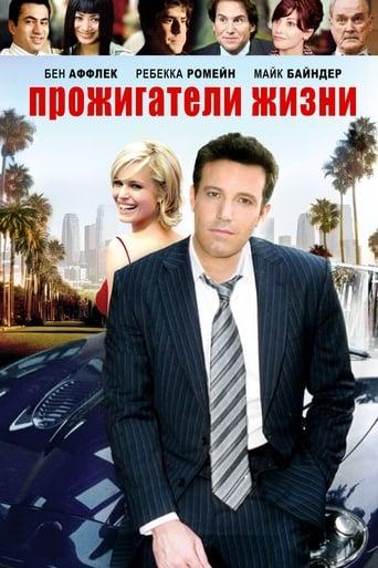 Poster of Прожигатели жизни