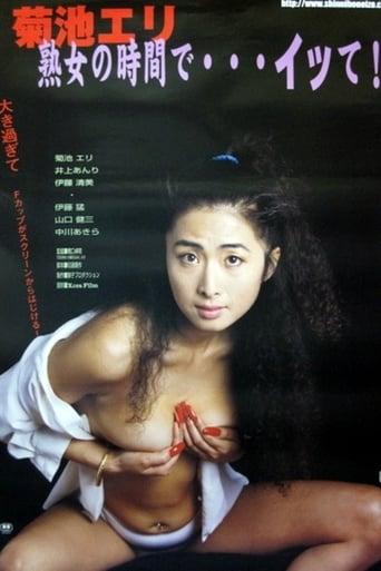 Watch Kyonyû Jukujo: Honban Jikomi 1993 full online free