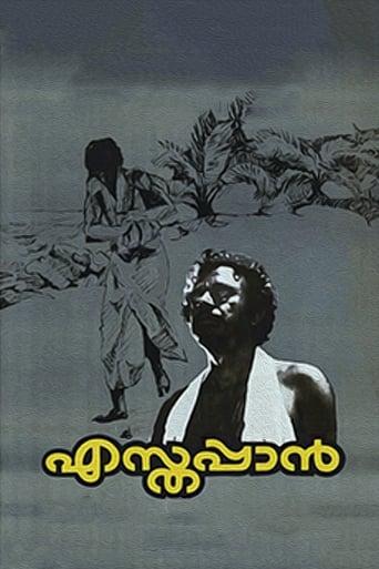 Esthappan (1980)