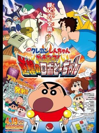 Poster of Crayon Shin-chan: Intense Battle! Robo Dad Strikes Back