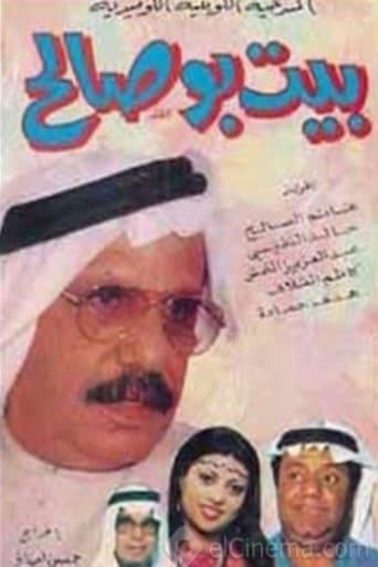 Watch Bu Saleh's House full movie online 1337x