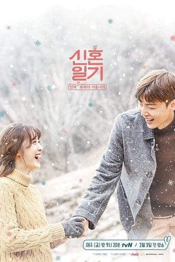 Poster of Newlyweds Diary