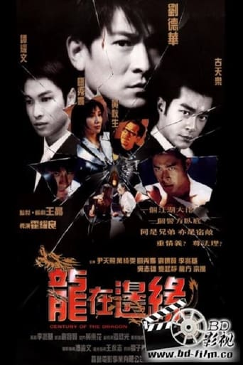 Poster of Century of the Dragon