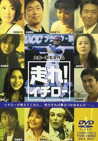 Watch Run Ichiro Run Free Movie Online