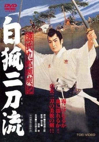 Poster of 源氏九郎颯爽記 白狐二刀流
