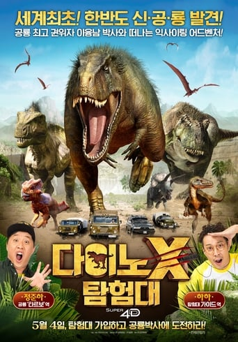 Poster of DINO X Adventure Squad