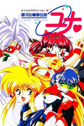 Poster of Galaxy Fraulein Yuna