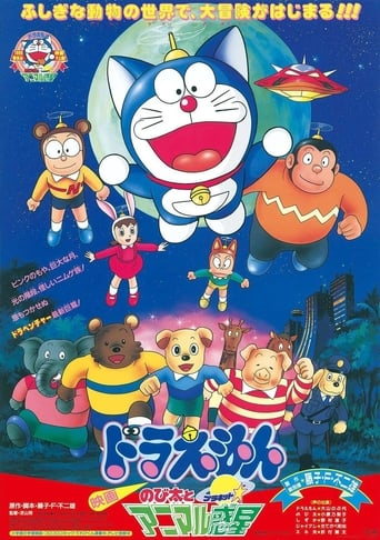 Watch Doraemon: Nobita and the Animal Planet Online Free Putlocker
