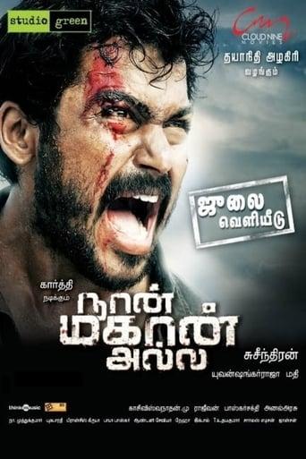 Poster of Naan Mahan Alla