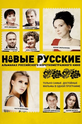 New Russians (2015)