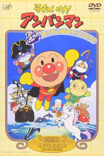 Go! Anpanman: Let's Defeat the Haunted Ship!! Movie Poster