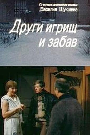 Poster of Други игрищ и забав