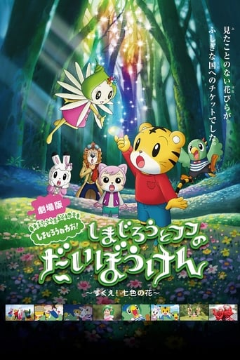 Poster of Shimajirō and Fufu's Great Adventure: Save the Seven-Colored Flower!