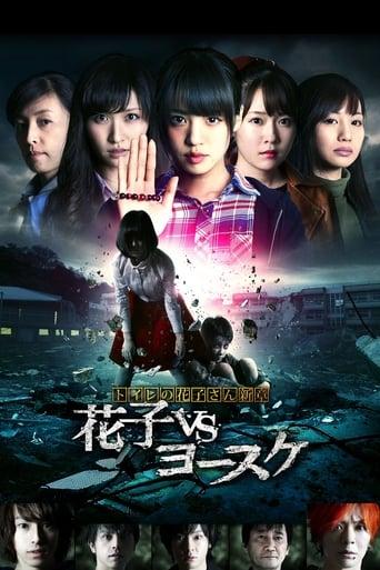 Poster of Toire no Hanako-san Shinsho: Hanako vs Yosuke