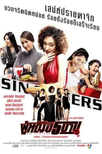 Sin Sisters