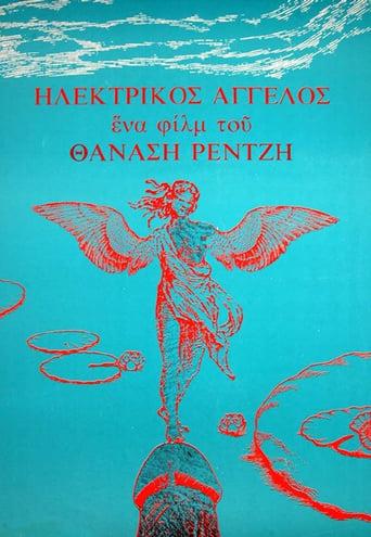Watch Electric Angel 1981 full online free