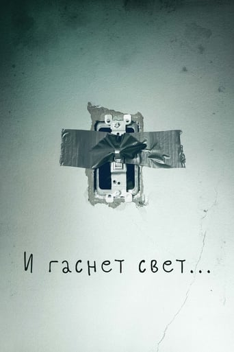Poster of И гаснет свет...
