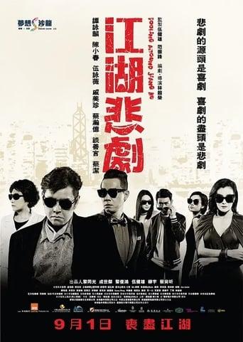 Poster of 江湖悲劇