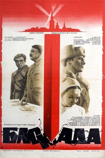 Poster of Blockade: the Movie 2: the Leningrad metronome. Operation
