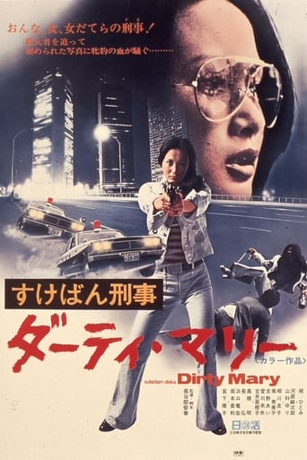 Watch Sukeban Deka: Dirty Mary 1974 full online free