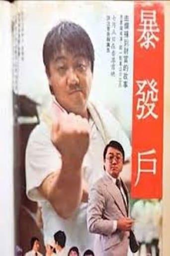 Poster of Bao fa hu