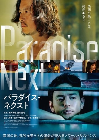 Poster of Paradise Next