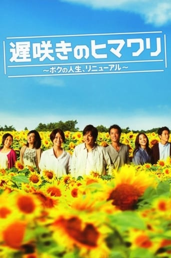 Poster of Late Blooming Sunflower My Life Renewed