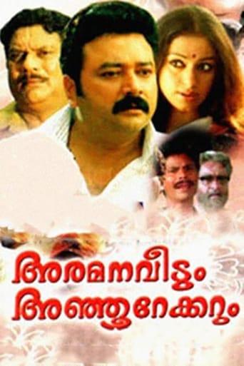 Poster of Aramana Veedum Anjoorekkarum