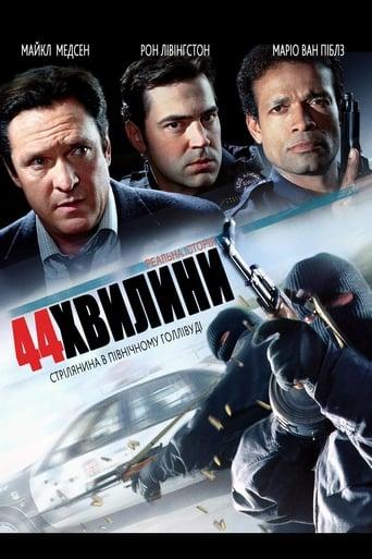 44 хвилини: Стрілянина в Північному Голлівуді