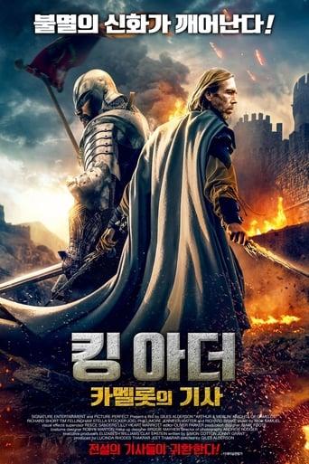 킹 아더 카멜롯의 기사
