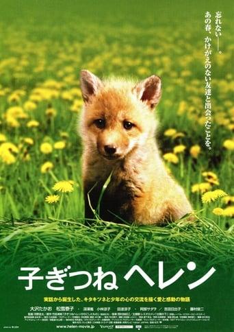Poster of 子ぎつねヘレン