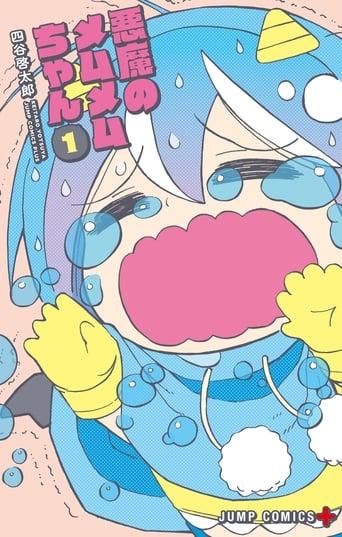 Poster of 悪魔のメムメムちゃん