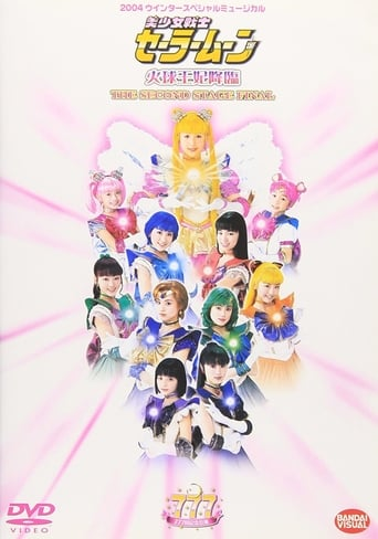 Ver Sailor Moon - The Advent of Princess Kakyuu - The Second Stage Final pelicula online