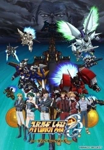 Poster of Super Robot Taisen: Original Generation - Divine Wars