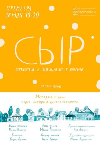 Cheese. Travel from Switzerland to Russia
