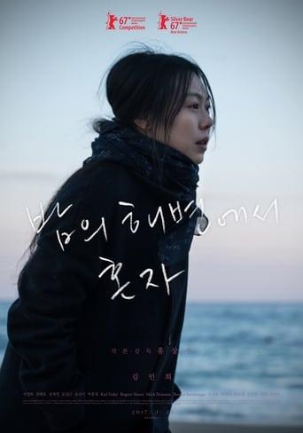 Poster of 밤의 해변에서 혼자