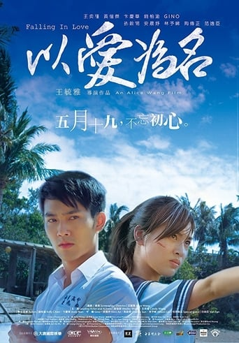 Poster of 以愛為名