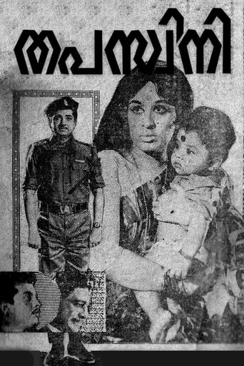 Poster of Thapaswini