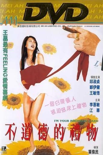 Poster of 不道德的禮物