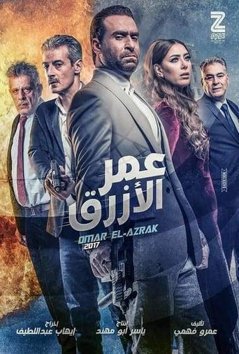 Watch عمر الازرق Online Free Putlocker