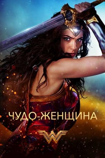 Poster of Чудо-женщина