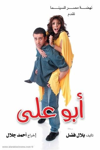 Poster of Abu Ali