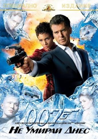 007: Не умирай днес