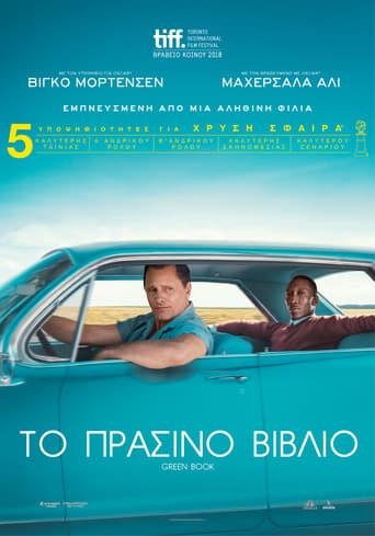 Poster of Το Πράσινο Βιβλίο