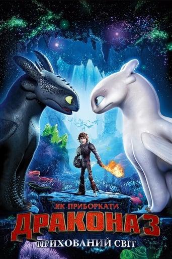 Як приборкати дракона 3: Прихований світ