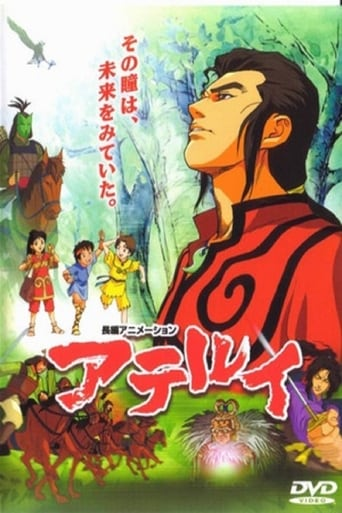 Poster of Aterui
