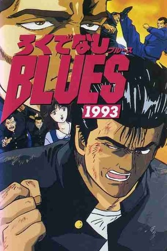 Poster of Rokudenashi Blues 1993