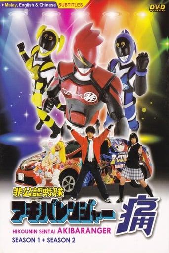 Poster of Unofficial Sentai Akibaranger