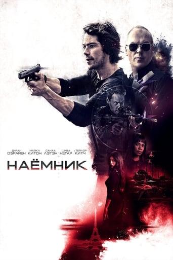 Poster of Наемник