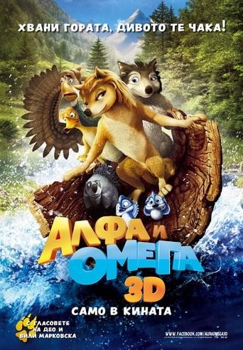 Алфа и Омега